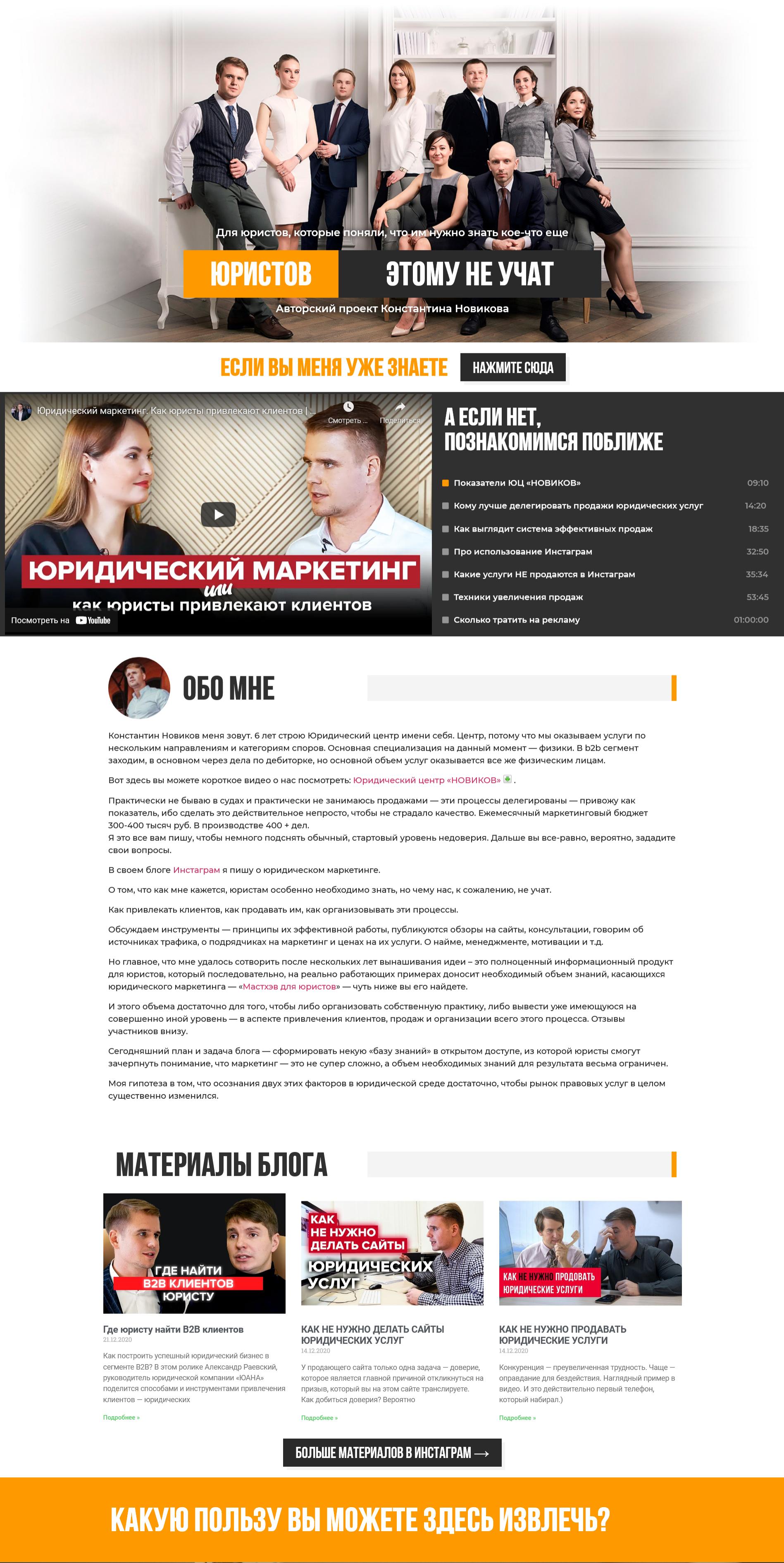 marketing.novikov-pravo.ru